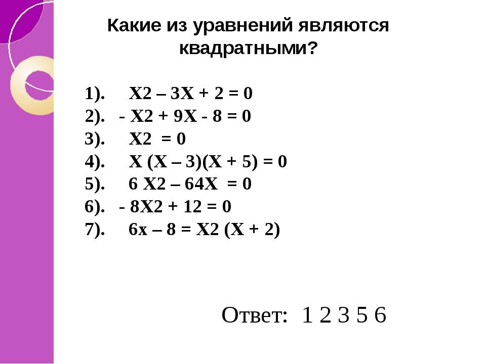Какие из уравнений являются квадратными? 1). Х2 – 3Х + 2 = 0 2). - Х2 + 9Х -...