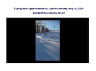 Городские соревнования по горнолыжному спорту (2016) Дисциплина слалом-гигант