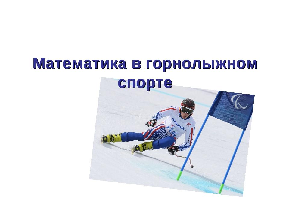 Математика в горнолыжном спорте