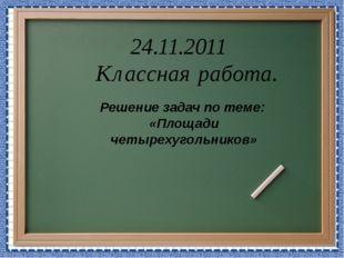 24.11.2011 Классная работа. Решение задач по теме: «Площади четырехугольников»