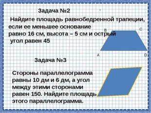 А В С D Задача №2 Найдите площадь равнобедренной трапеции, если ее меньшее о