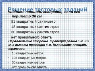 Решение тестовых заданий Найдите площадь квадрата, если его периметр 36 см 81