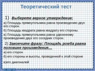 Теоретический тест 1) Выберете верное утверждение: а) Площадь прямоугольника