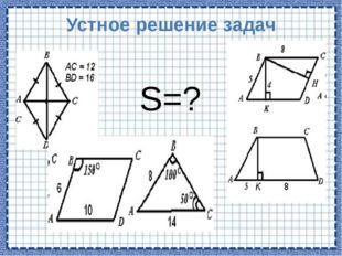 Устное решение задач S=?
