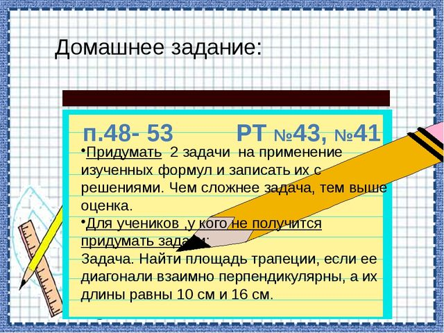 п.48- 53 РТ №43, №41 Домашнее задание: Придумать 2 задачи на применение изуче...
