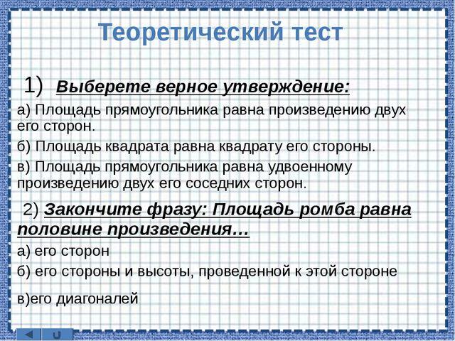 Теоретический тест 1) Выберете верное утверждение: а) Площадь прямоугольника...