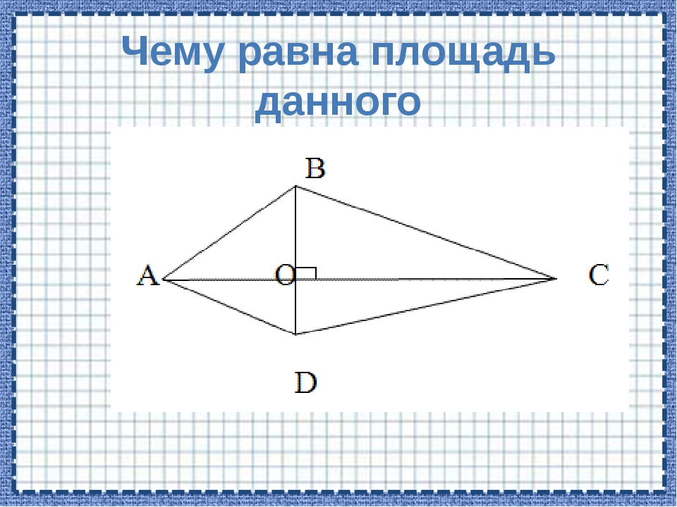Чему равна площадь данного четырехугольника ?