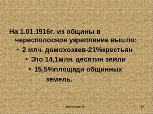 Белоусова Н.Г. * На 1.01.1916г. из общины в чересполосное укрепление вышло: 2