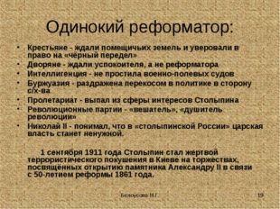 . Белоусова Н.Г. * Одинокий реформатор: Крестьяне - ждали помещичьих земель и