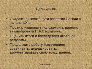 Белоусова Н.Г. * Цель урока: Охарактеризовать пути развития России в начале Х