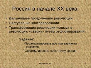 Белоусова Н.Г. * Россия в начале ХХ века: Дальнейшее продолжение революции На