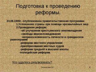 Белоусова Н.Г. * Подготовка к проведению реформы. 24.08.1906г.-опубликована п