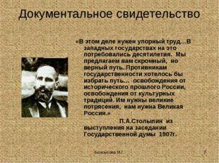 Белоусова Н.Г. * Документальное свидетельство «В этом деле нужен упорный труд