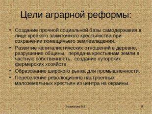 Белоусова Н.Г. * Цели аграрной реформы: Создание прочной социальной базы само