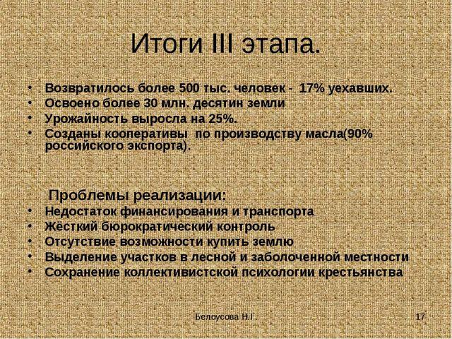 Белоусова Н.Г. * Итоги III этапа. Возвратилось более 500 тыс. человек - 17% у...