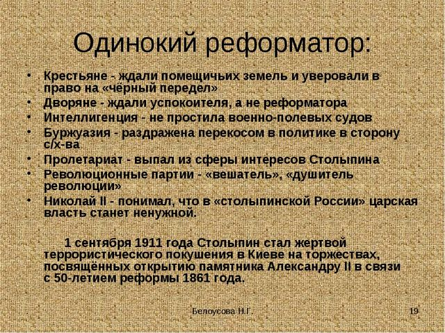 . Белоусова Н.Г. * Одинокий реформатор: Крестьяне - ждали помещичьих земель и...