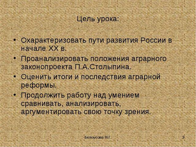 Белоусова Н.Г. * Цель урока: Охарактеризовать пути развития России в начале Х...