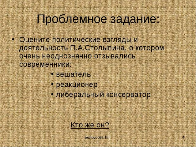 Белоусова Н.Г. * Проблемное задание: Оцените политические взгляды и деятельно...