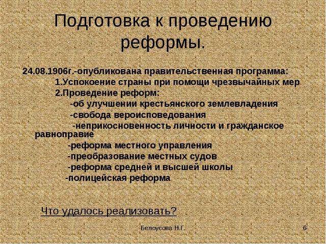 Белоусова Н.Г. * Подготовка к проведению реформы. 24.08.1906г.-опубликована п...