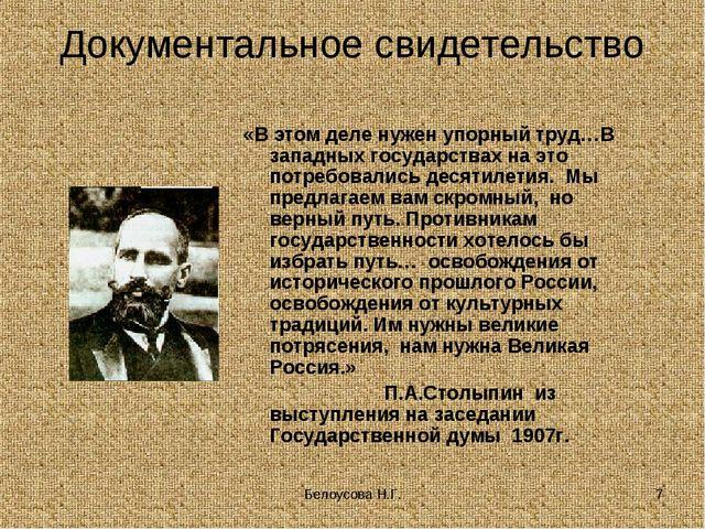 Белоусова Н.Г. * Документальное свидетельство «В этом деле нужен упорный труд...