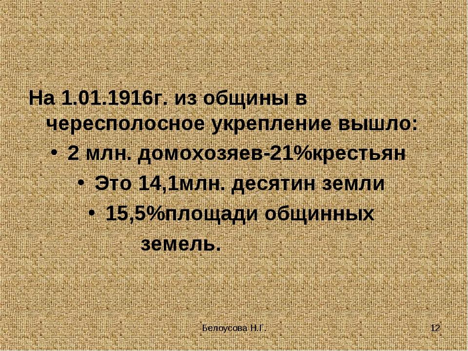 Белоусова Н.Г. * На 1.01.1916г. из общины в чересполосное укрепление вышло: 2...