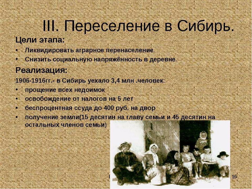 Белоусова Н.Г. * III. Переселение в Сибирь. Цели этапа: Ликвидировать аграрно...