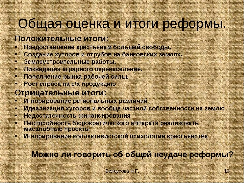 Белоусова Н.Г. * Общая оценка и итоги реформы. Положительные итоги: Предостав...