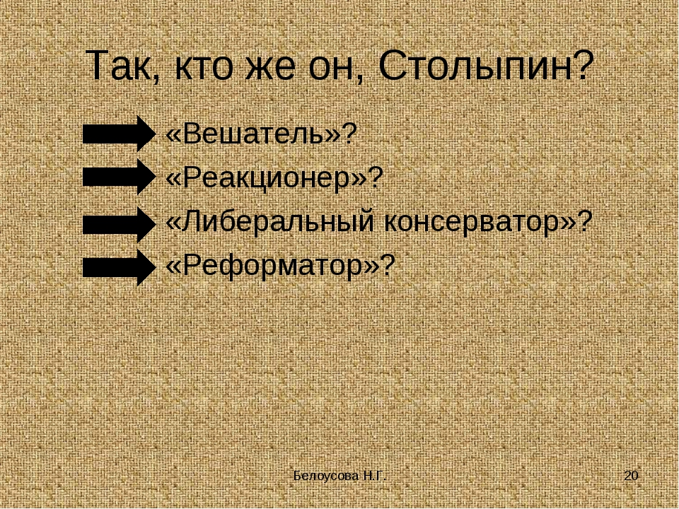 Белоусова Н.Г. * Так, кто же он, Столыпин? «Вешатель»? «Реакционер»? «Либерал...