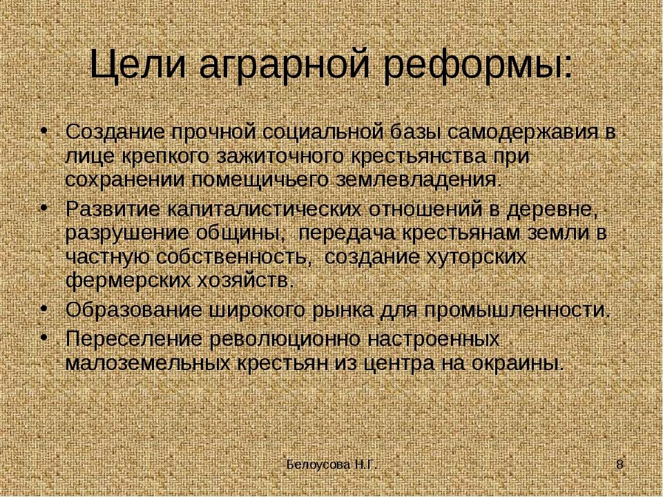 Белоусова Н.Г. * Цели аграрной реформы: Создание прочной социальной базы само...