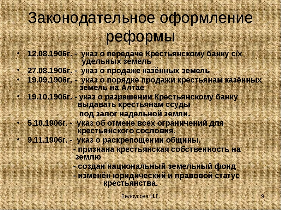 Белоусова Н.Г. * Законодательное оформление реформы 12.08.1906г. - указ о пер...