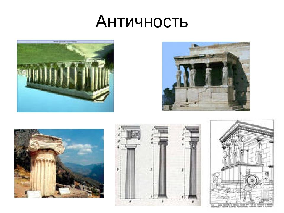 Античность