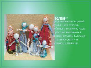 Игровые куклы Основное предназначение игровой куклы – это отвлечь ребенка в