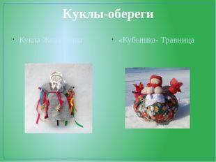 Куклы-обереги Кукла Желанница «Кубышка- Травница