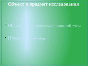 Объект и предмет исследования Объект: особенности русской тряпичной куклы Пре