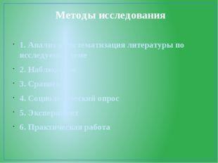 Методы исследования 1. Анализ и систематизация литературы по исследуемой тем