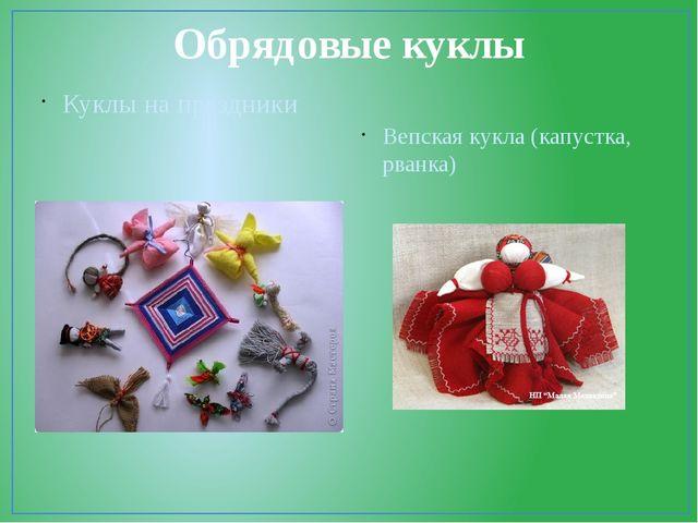 Обрядовые куклы Куклы на праздники Вепская кукла (капустка, рванка)