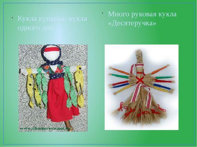 Кукла купавка- кукла одного дня Много руковая кукла «Десятеручка»