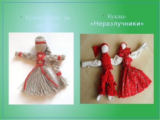 Кукла-оберег на здоровье Куклы- «Неразлучники»