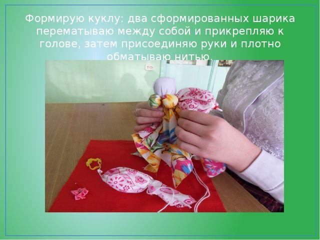 Формирую куклу: два сформированных шарика перематываю между собой и прикрепля...