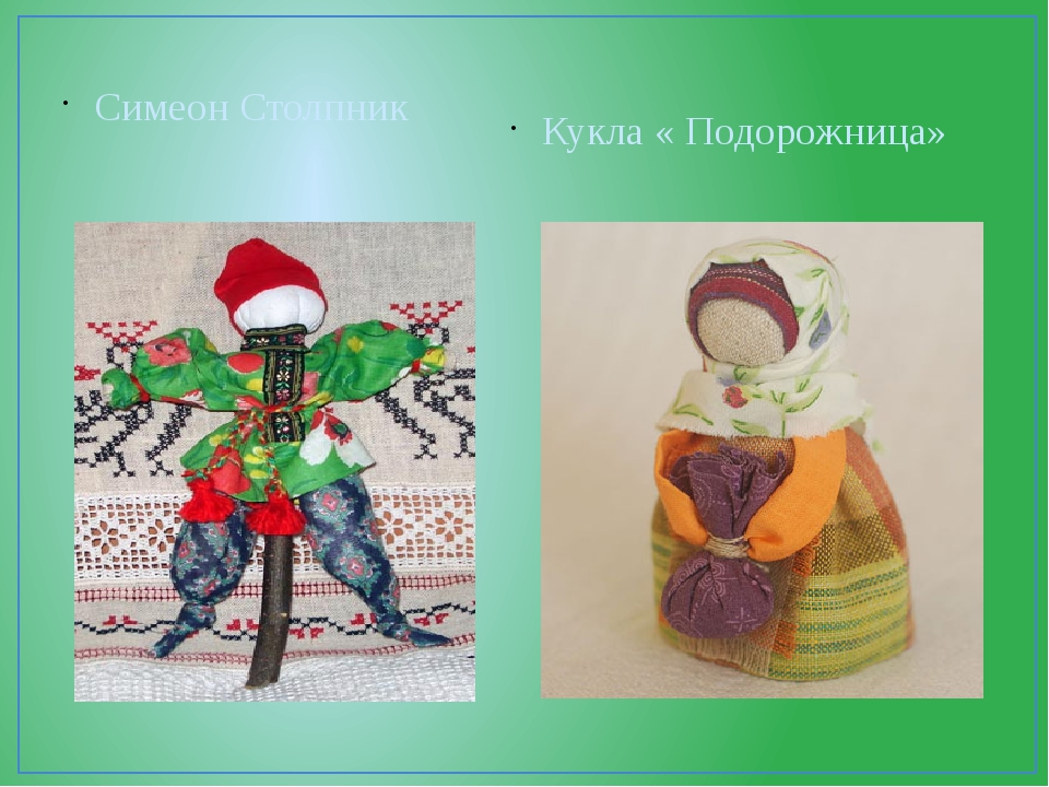 Симеон Столпник Кукла « Подорожница»