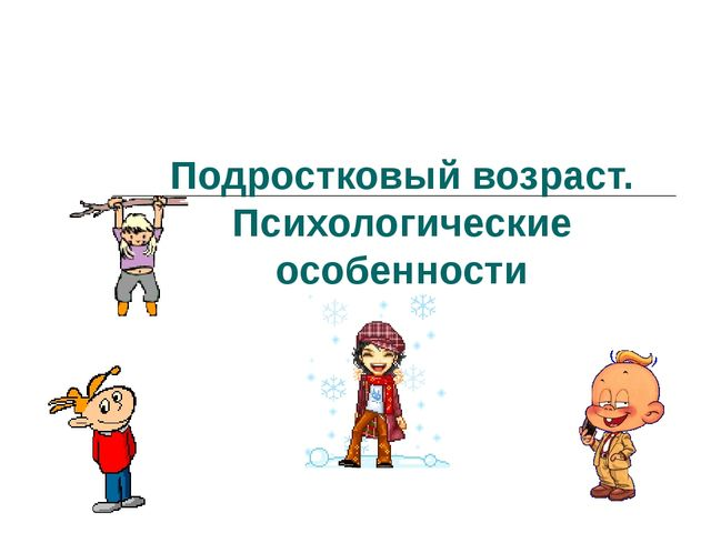 Подростковый возраст. Психологические особенности Е.П.Калиниченко 2009 год