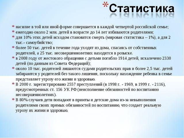 насилие в той или иной форме совершается в каждой четвертой российской семье;...
