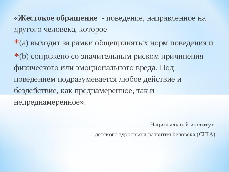«Жестокое обращение - поведение, направленное на другого человека, которое (а...