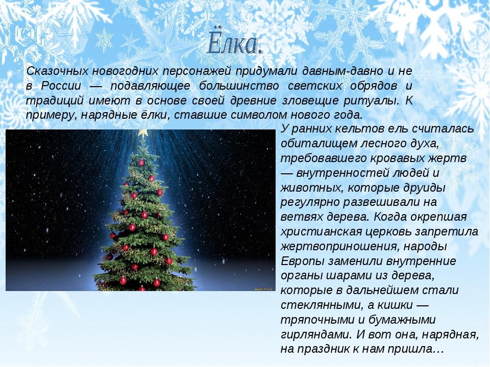 Сказочных новогодних персонажей придумали давным-давно и не в России — подавл...