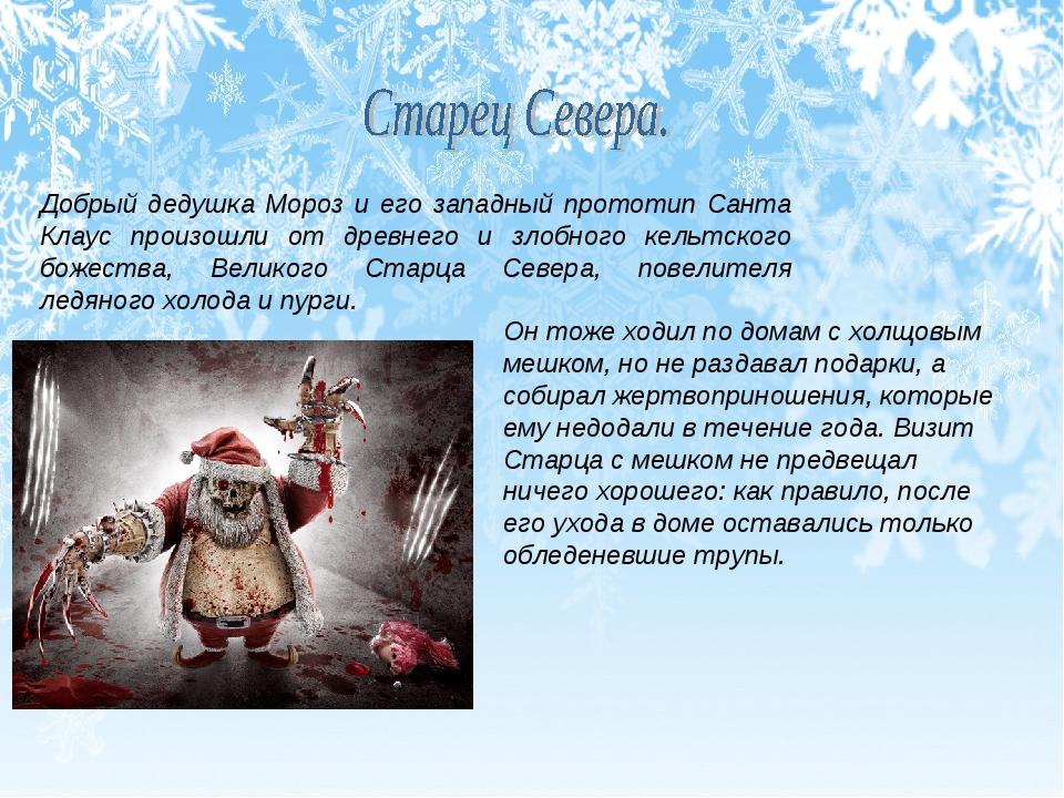 Добрый дедушка Мороз и его западный прототип Санта Клаус произошли от древнег...