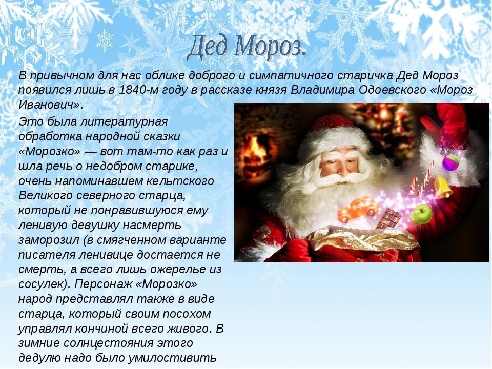 В привычном для нас облике доброго и симпатичного старичка Дед Мороз появился...