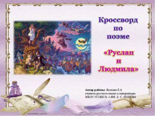Автор работы: Волкова Е.А. учитель русского языка и литературы МБОУ УСОШ № 1