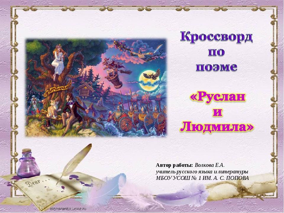 Автор работы: Волкова Е.А. учитель русского языка и литературы МБОУ УСОШ № 1...