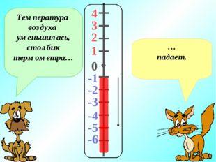 Температура воздуха уменьшилась, столбик термометра… … падает. 4 3 2 1 -1 0 -