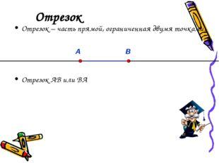 Отрезок Отрезок – часть прямой, ограниченная двумя точками. Отрезок АВ или ВА